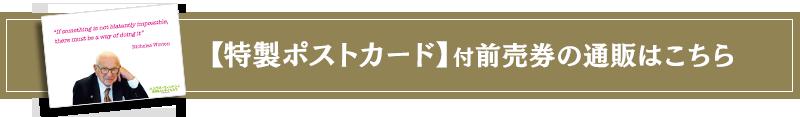 特製ポストカード付前売券 通販